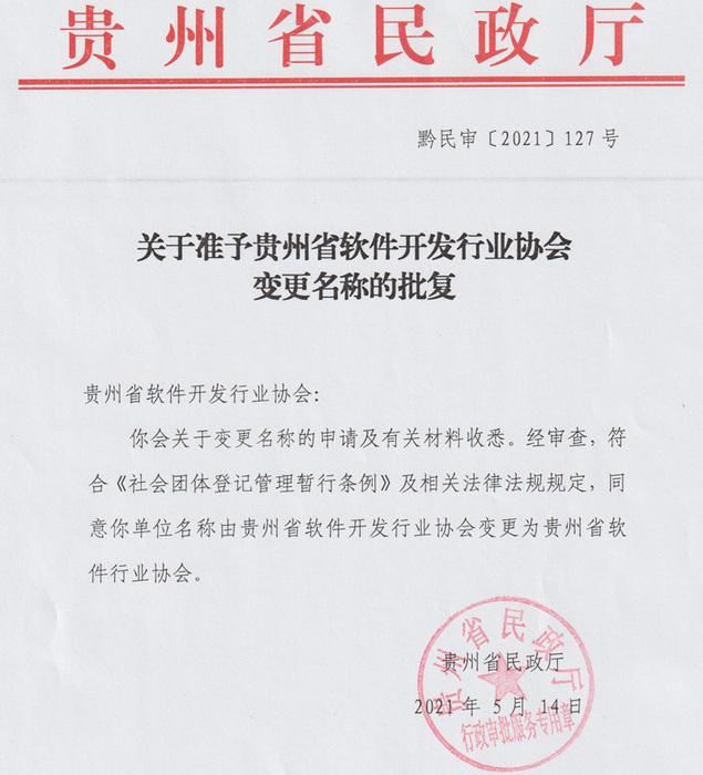 民政厅批复同意资料20210514-002.jpg