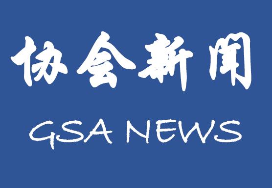 贵州省软件行业协会新闻动态