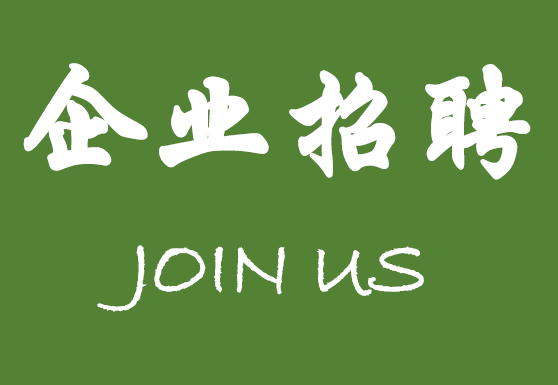 贵州省软件行业协会招聘专栏