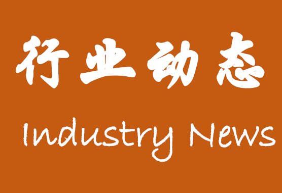 贵州省软件行业协会行业动态