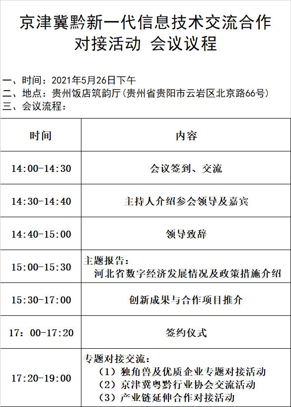 京津冀活动通知202105.png
